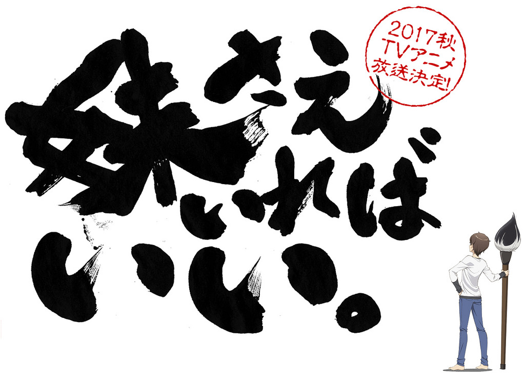 《友少》作者平坂读新作《如果有妹妹就好了》今秋TV动画化!