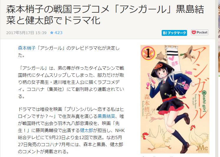 森本梢子作品《跑女战国行》将改编成日剧,黑岛结菜&健太郎主演!