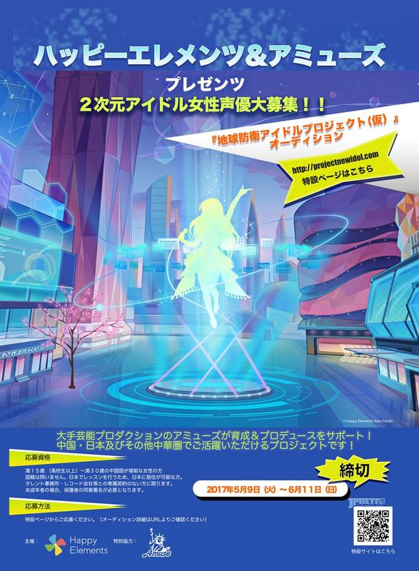 日本乐元素×Amuse二次元偶像企划女性声优招募计划开始!-ANICOGA