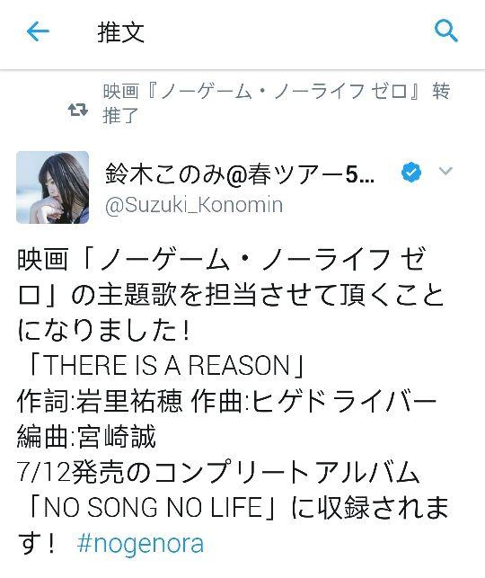 《NO GAME NO LIFE》新剧场版七月上映,新视觉图公开!-ANICOGA