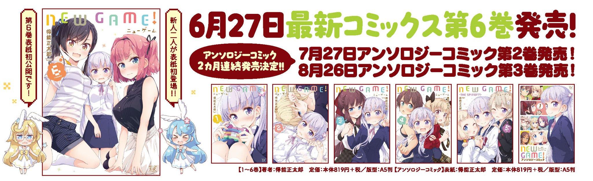 漫画《NEW GAME!》将于6月27日发售第6卷,新角色形象公布-ANICOGA