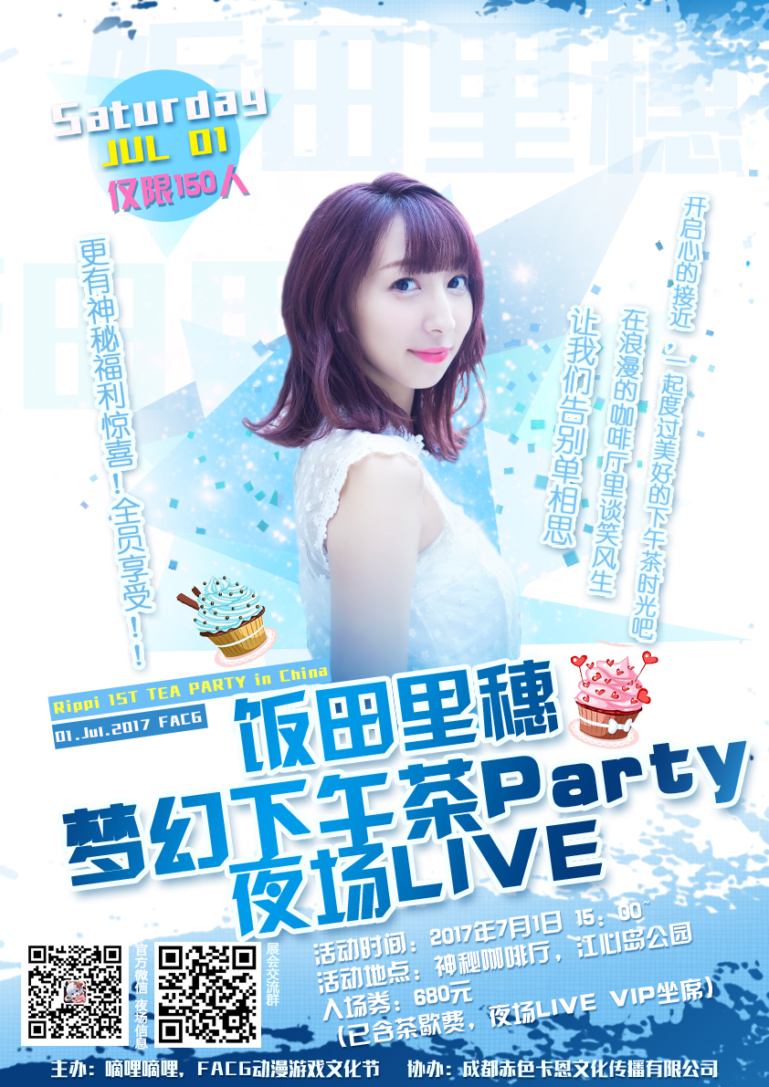 【福州】里P小姐姐梦幻下午茶party+夜场live-ANICOGA