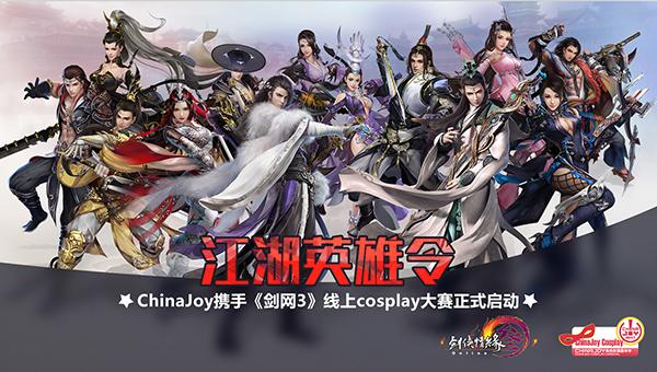 ChinaJoy携手剑网3线上cosplay大赛精彩视频不容错过-ANICOGA