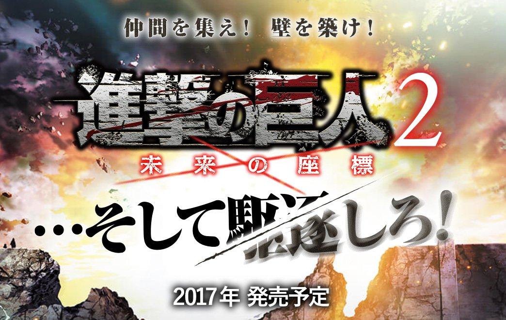 3DS游戏《进击的巨人 2 未来的坐标》确定年内发售-ANICOGA