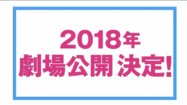 京阿尼是要转型京都电影制片厂吗?《吹响吧!上低音号》2018年将推出两部完全新作剧场版!