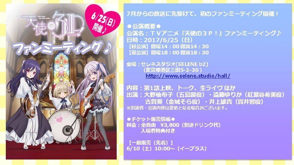 小学生真是太棒了,《天使的3P》定档7月10日,全新主视觉图和第二弹PV公开!-ANICOGA