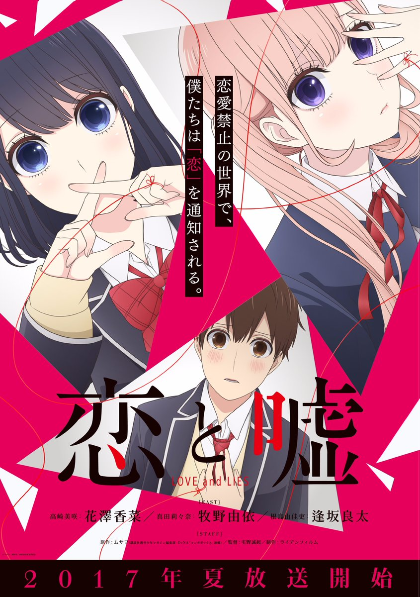 夏季新番《恋爱禁止的世界》动画相关信息公布,原作漫画第六卷今日发售!