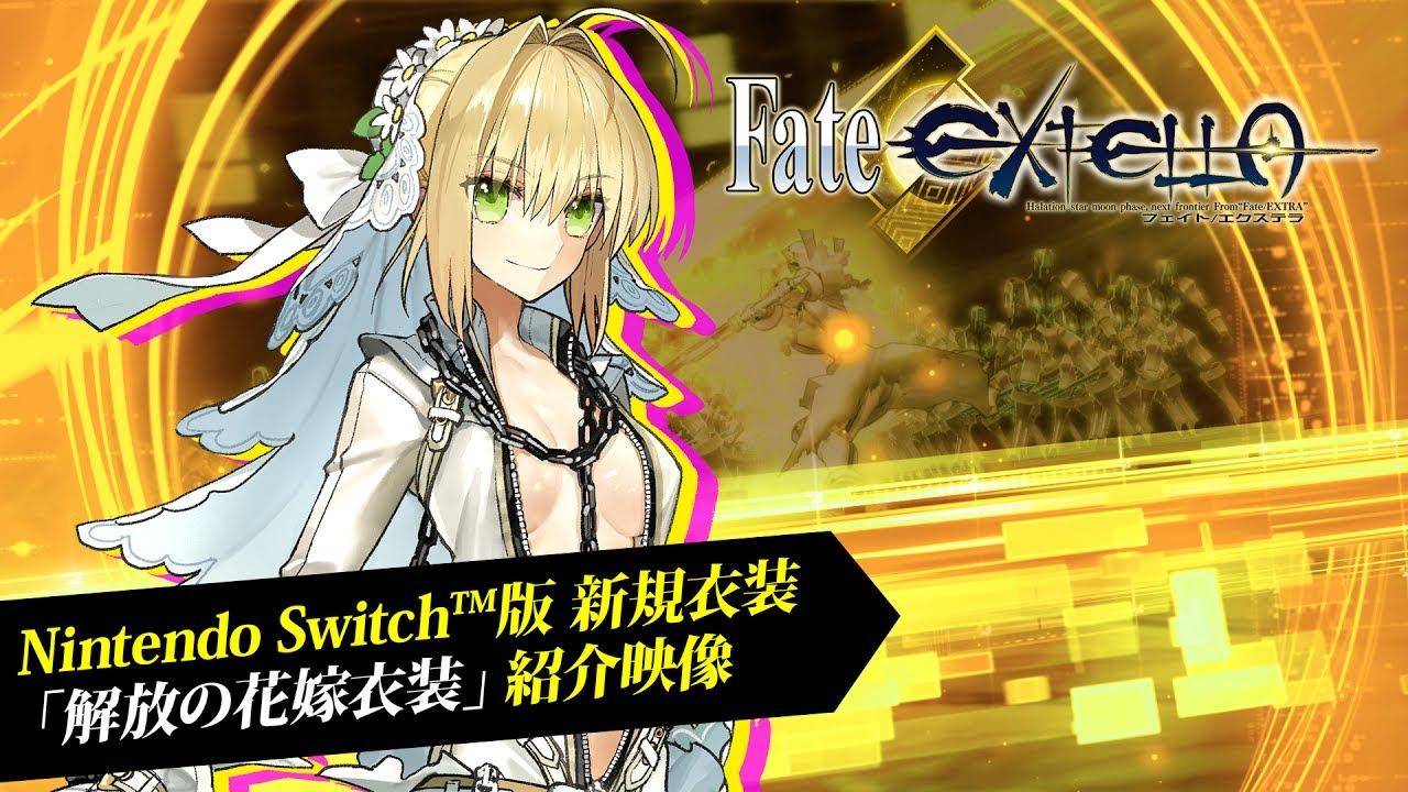 看起来好厉害!NS版《Fate/EXTELLA》服装DLC《解放的新娘衣装》介绍视频发布