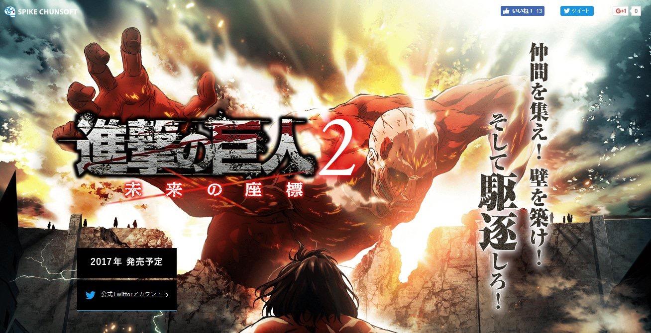 饭堂开饭啦!3DS游戏《进击的巨人2~未来的座标~》,将追加Season2系列剧情!-ANICOGA