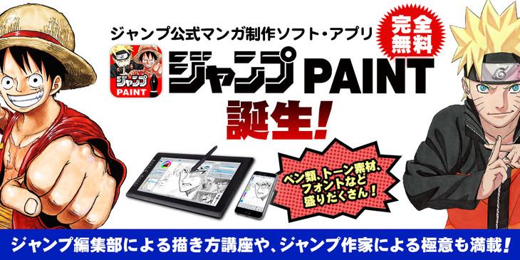 一大批大触正在赶来!庆创刊50周年,《周刊少年JUMP》推出全平台免费绘画软件