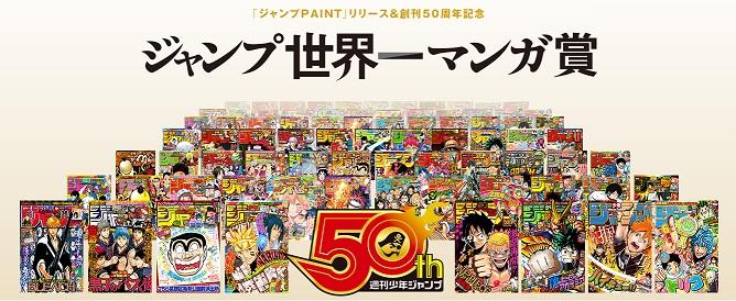 一大批大触正在赶来!庆创刊50周年,《周刊少年JUMP》推出全平台免费绘画软件-ANICOGA