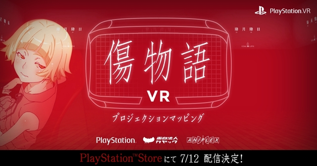 VR还能这么玩!《伤物语VR》7月12日上架PS Store,免费开放下载