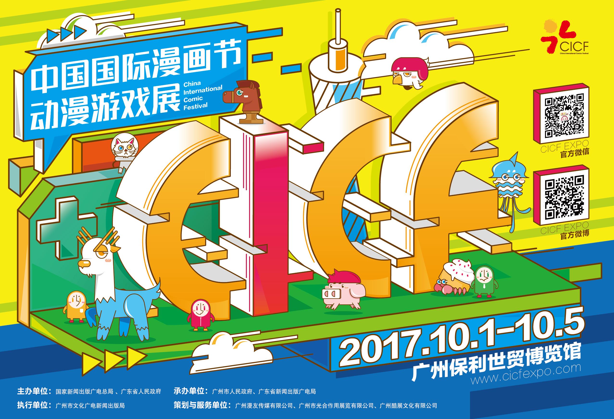 【广州】CICF 中国国际漫画节动漫游戏展-ANICOGA