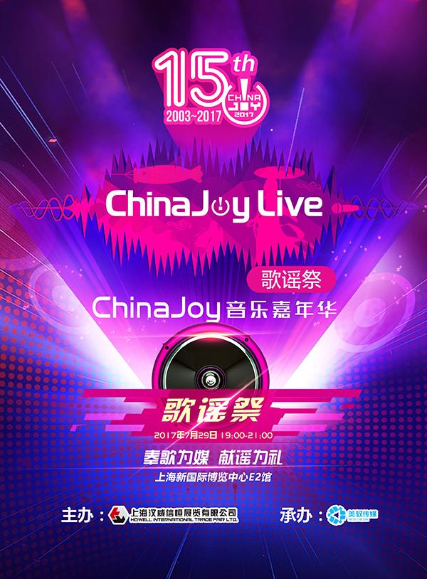 【上海】2017ChinaJoyLive歌谣祭登陆魔都,6.28预售票通道开启!