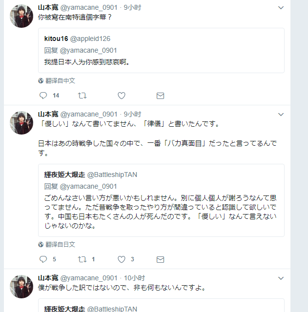 知名动画监督山本宽嘴炮再开?这次却是为了洗白日本侵略历史-ANICOGA