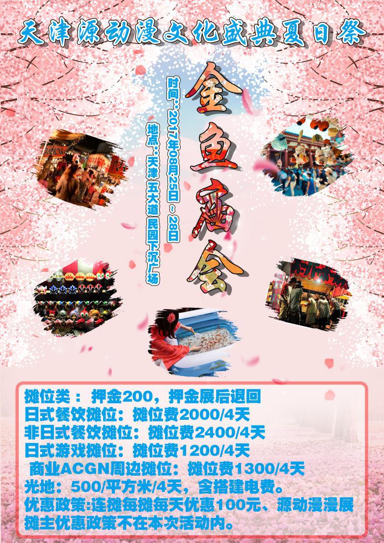 【天津】第一届金鱼庙会 暨天津源动漫文化盛典夏日祭-ANICOGA