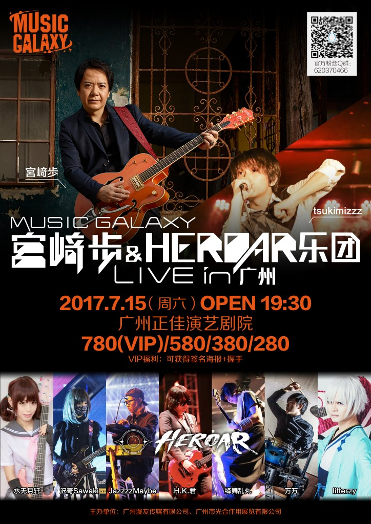 【广州】Music Galaxy 宫崎步& HEROAR乐团LIVE in 广州