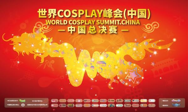 梦想,从未离去,2017WCS中国总决赛在福州圆满落幕