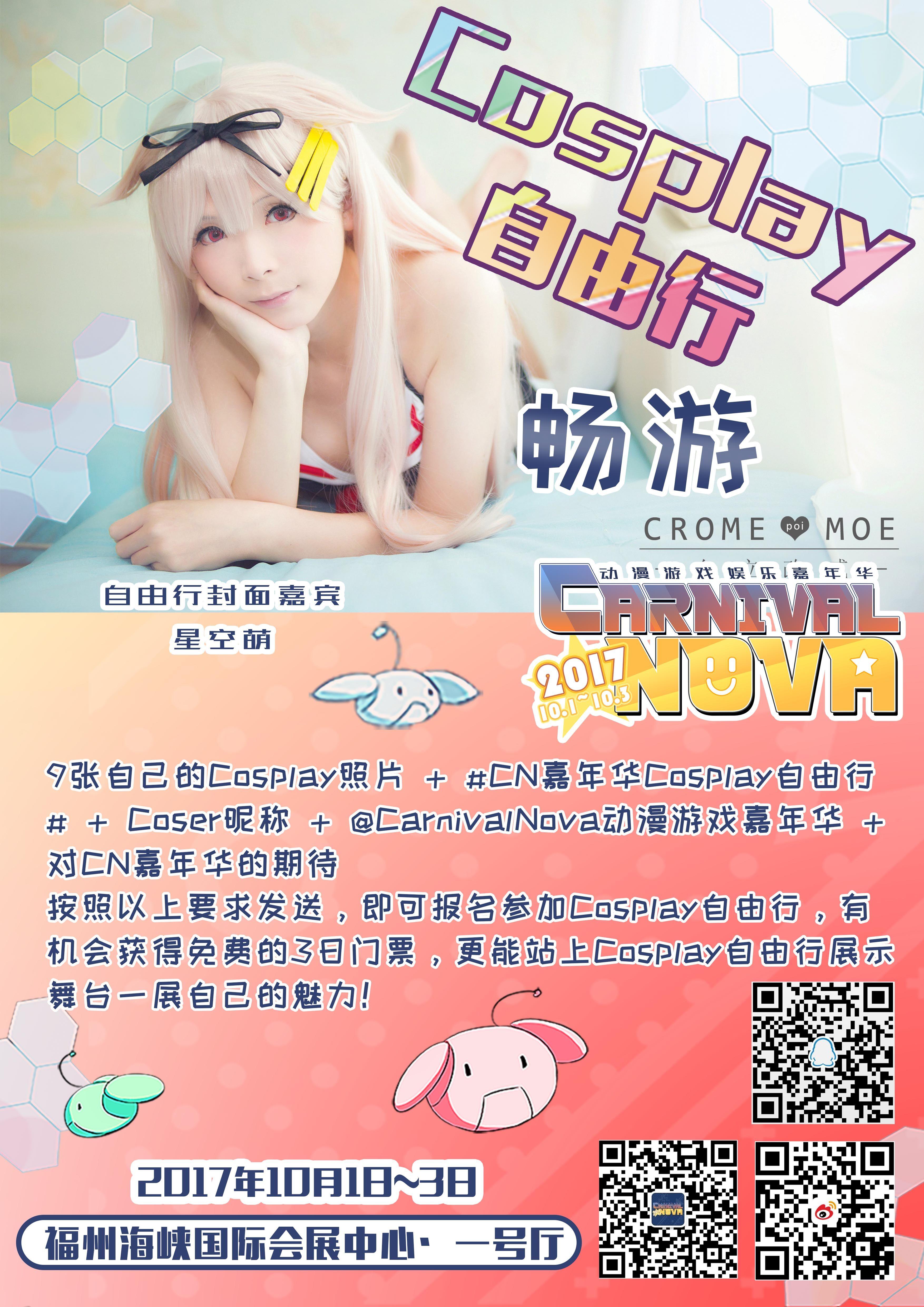 【福州】五大嘉宾领衔 福州国庆海峡漫展豪华阵容公布-ANICOGA
