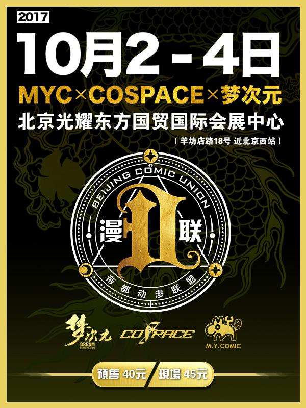 【北京】帝漫联国际动漫游戏盛典 十·一黄金周火热降临首都