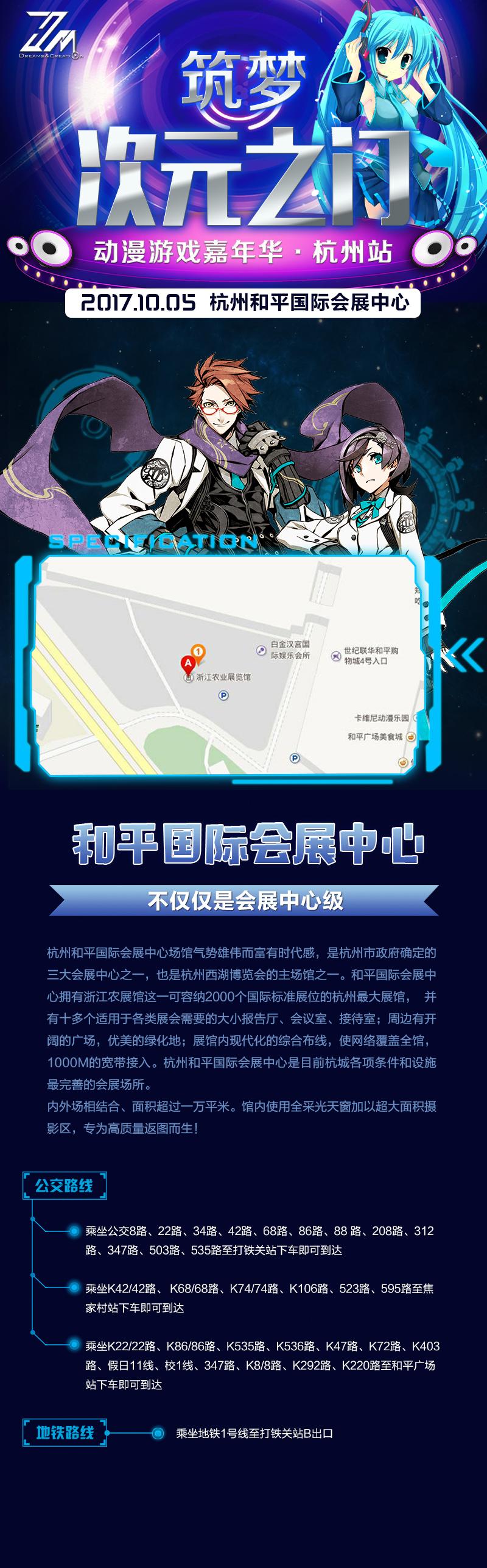 【杭州】筑梦·次元之门动漫游戏嘉年华杭州站-ANICOGA