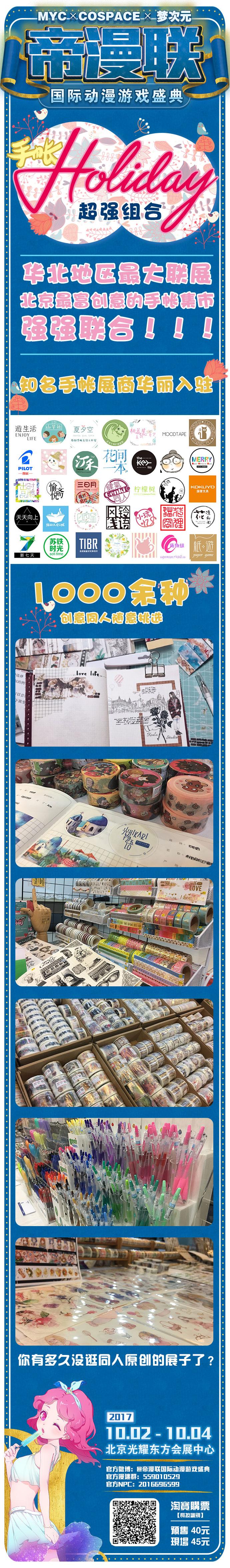 【北京】帝漫联国际动漫游戏盛典 嘉宾 活动全公开-ANICOGA