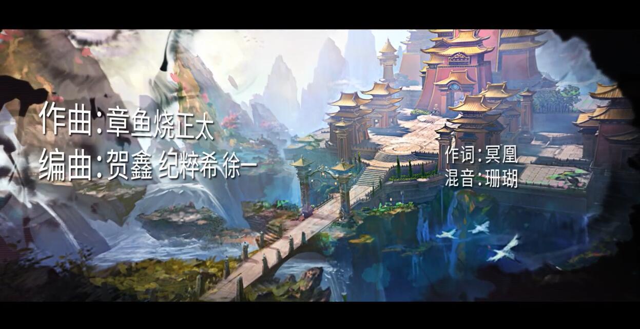 古风音乐最强阵容 《仙侠世界2》主题曲乐动来袭-ANICOGA
