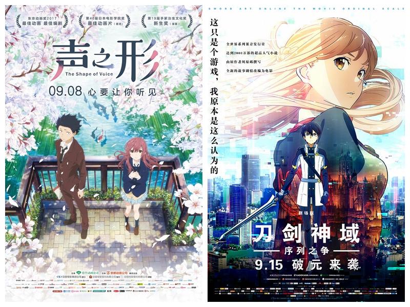 从《声之形》到《刀剑神域》,看日本动画电影在中国究竟该如何宣发?