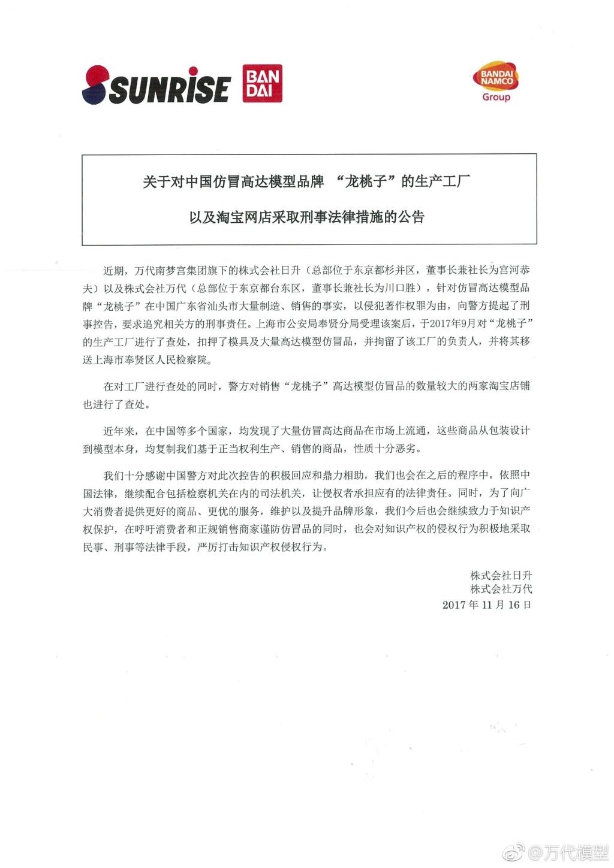"""国内玩具厂商""""龙桃子""""因仿冒高达模型被采取刑事法律措施"""