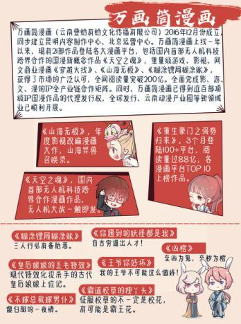 第25届IDO漫展元旦跨年狂欢节!徐娇与10万小伙伴携手跨年!-ANICOGA