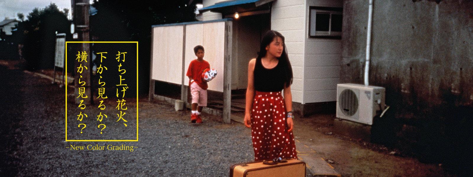 今天,让我们回去看一场24年前的《烟花》-ANICOGA