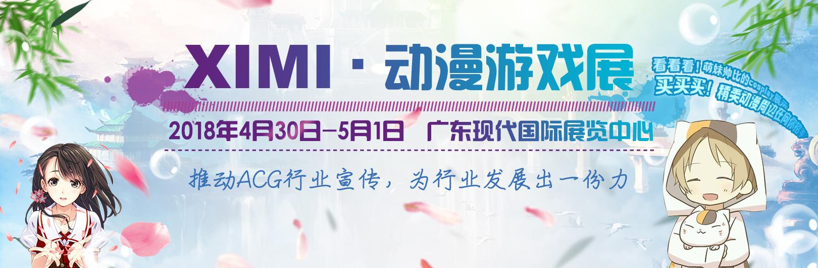 【东莞】2018年XiMi动漫游戏展