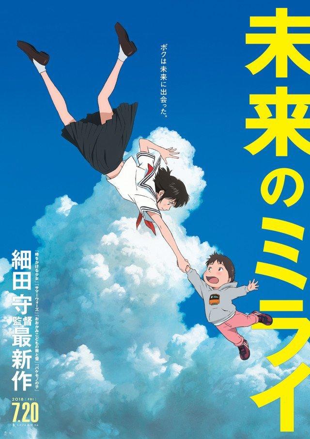 细田守新作动画电影《未来的未来》前瞻:围绕着家族历史的冒险物语