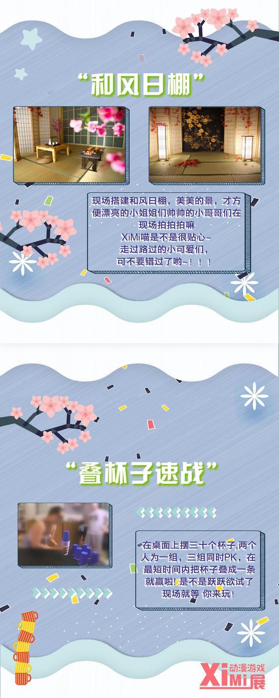 """东莞XiMi动漫游戏展 """"梦想与奋斗,致自己""""-ANICOGA"""