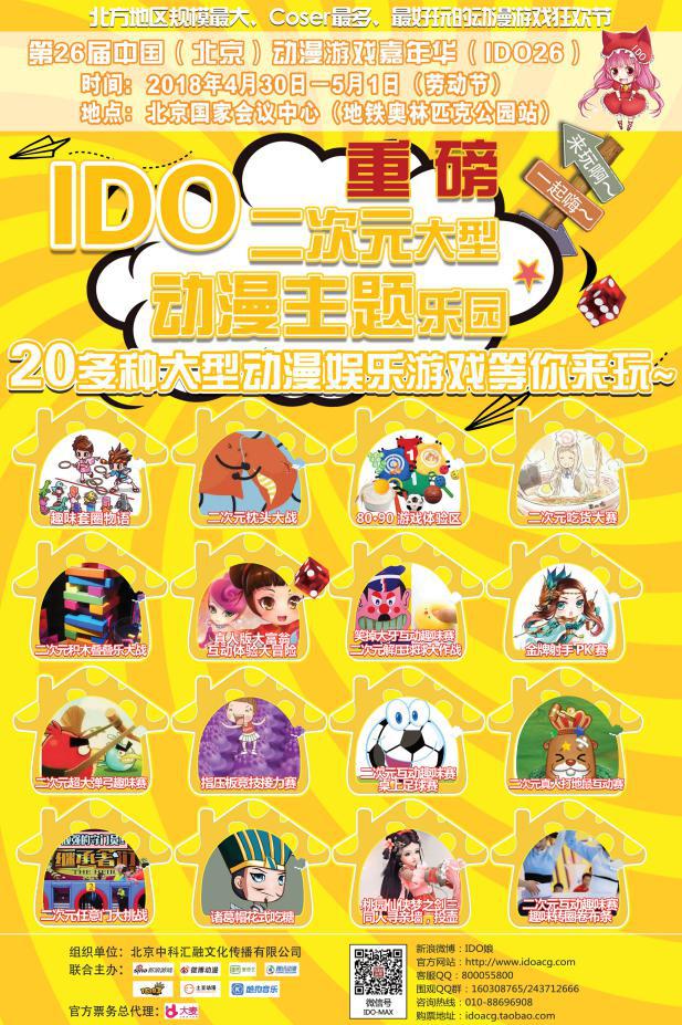 第26届中国(北京)动漫游戏嘉年华(IDO26)与各位小伙伴们欢聚国会!-ANICOGA