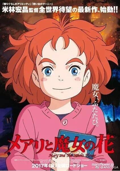 日本动画电影《玛丽与魔女之花》中国内地过审,有望国内上映-ANICOGA