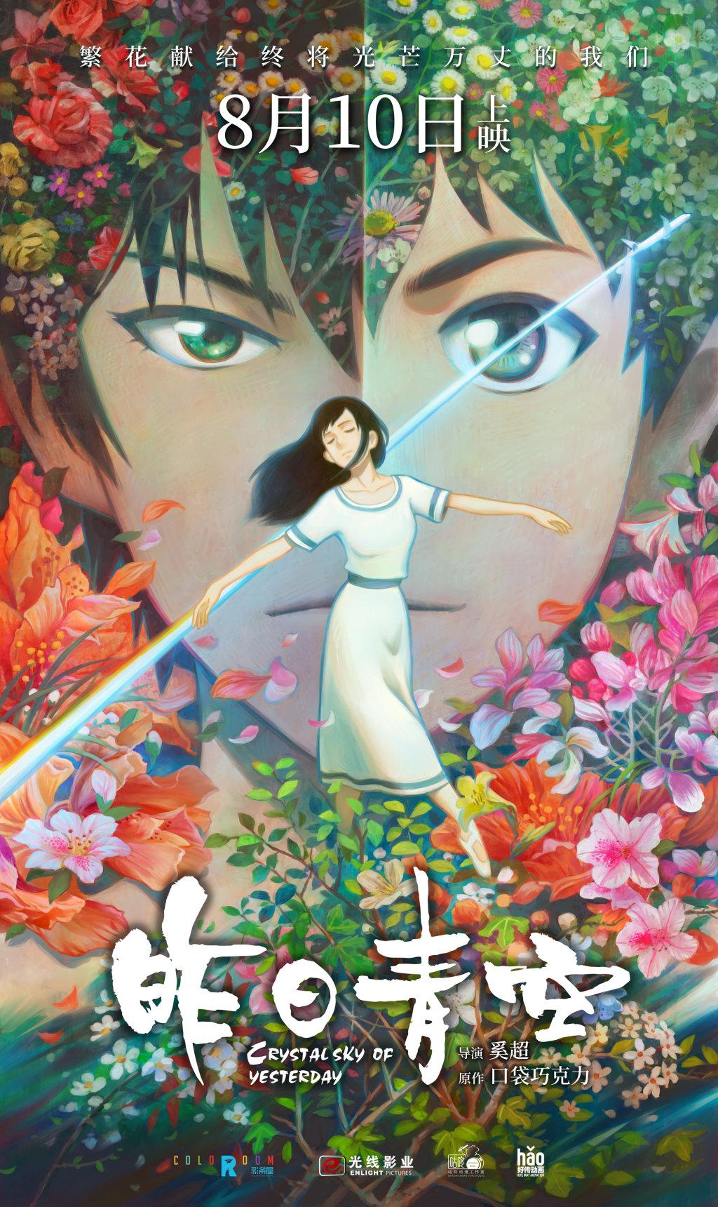 《昨日青空》定档8月10日,繁花绽放海报发布-ANICOGA