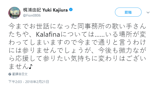 Kalafina将停止三人活动,其中一人退社-ANICOGA