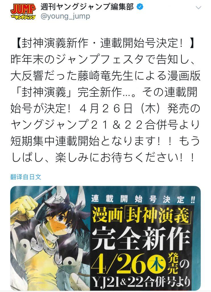 """""""文艺复兴""""?《封神演义》完全新作4月26日连载开始!-ANICOGA"""