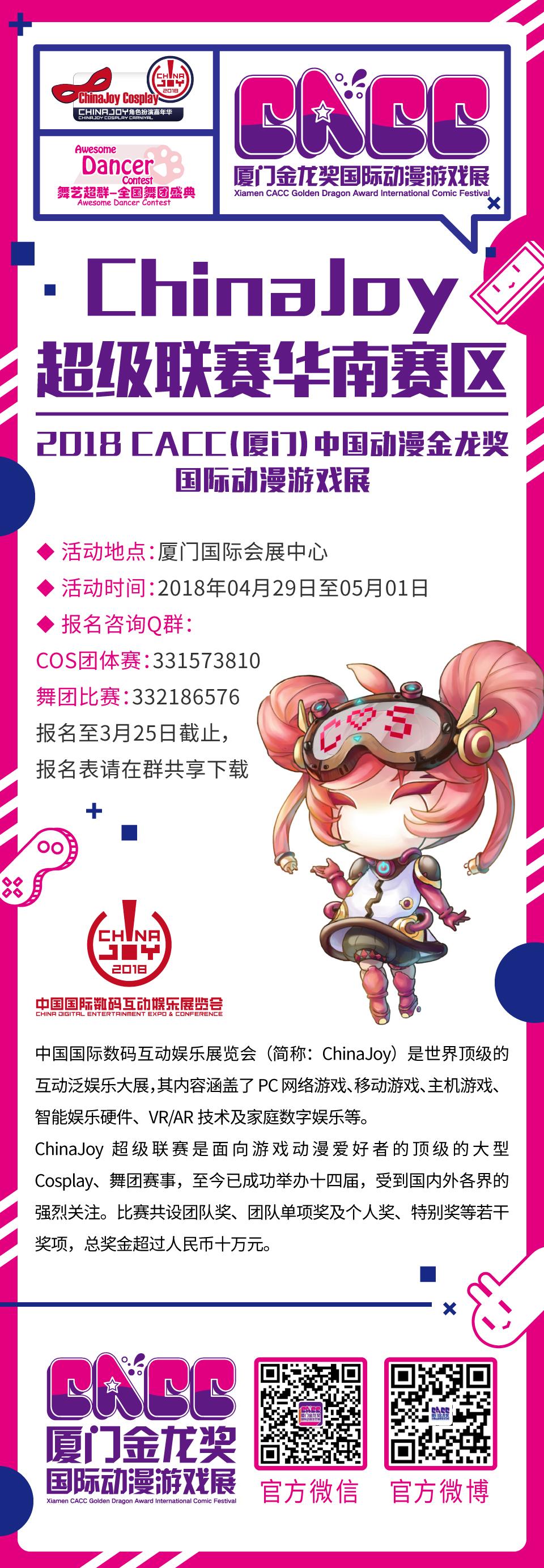 2018ChinaJoy超级联赛华南赛区选手持续招募中-ANICOGA