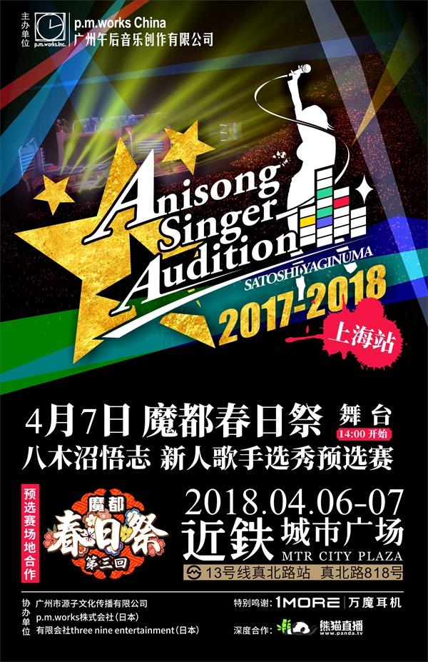 暖意歌声AnisongSinger八木沼悟志歌姬唱响选秀预赛北京上海站-ANICOGA