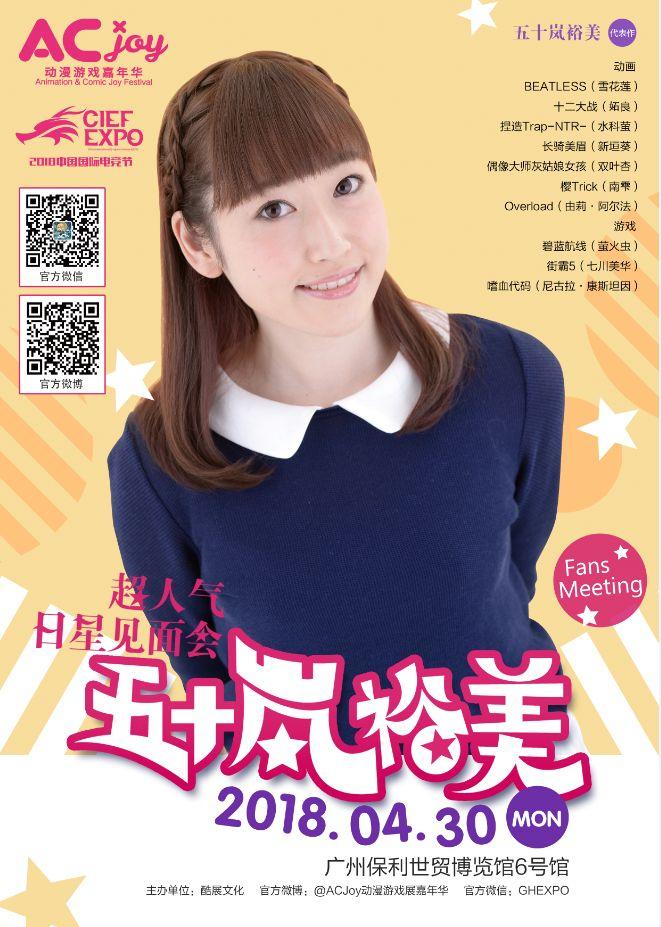 又一重磅嘉宾来袭!日本超人气女声优五十岚裕美确定出席AC-Joy动漫游戏嘉年华-ANICOGA