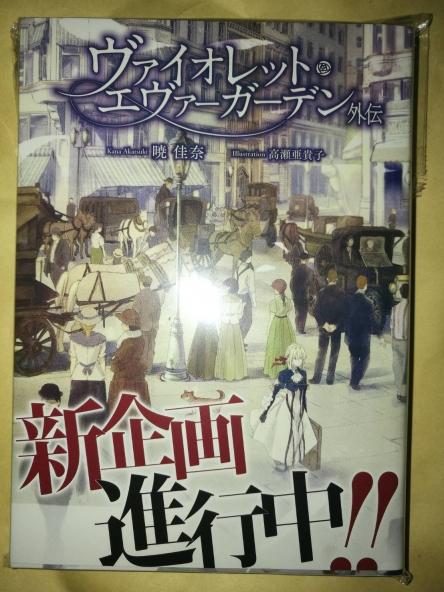 《紫罗兰永恒花园》外传小说发售,并宣布新企划进行中!-ANICOGA