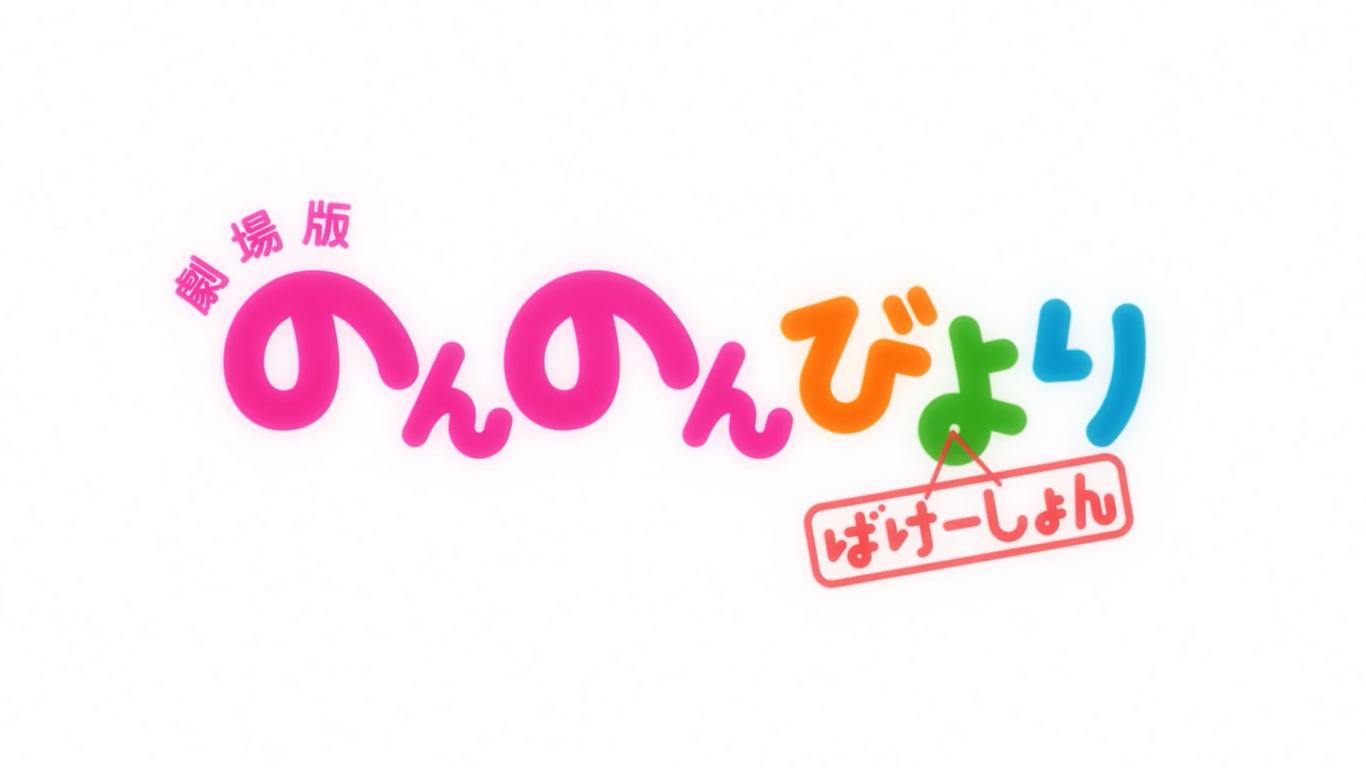8月25日上映!剧场版《悠哉日常大王 假日》第一弹PV公布-ANICOGA