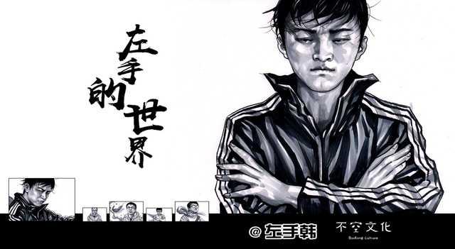 专访漫画家左手韩:特别感谢读者现在能够接受新的东西-ANICOGA