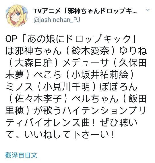 漫改七月新番动画《邪神与厨二病少女》OP公布-ANICOGA