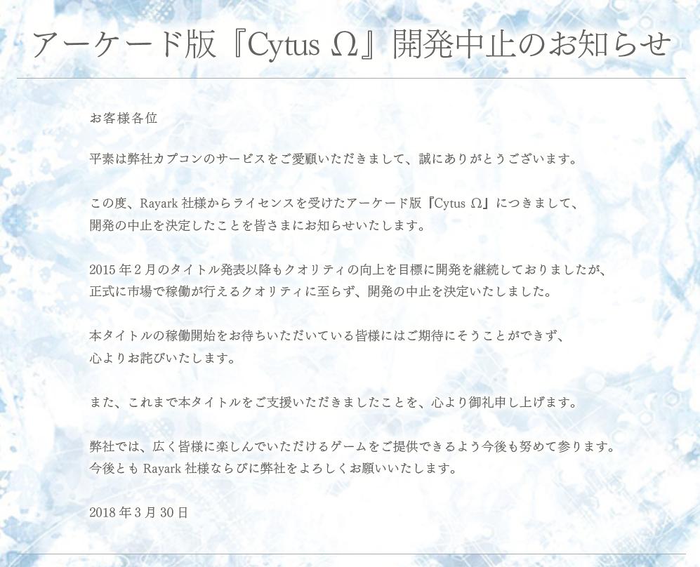 凉凉……街机音游《CytusΩ》今日宣布停止开发-ANICOGA