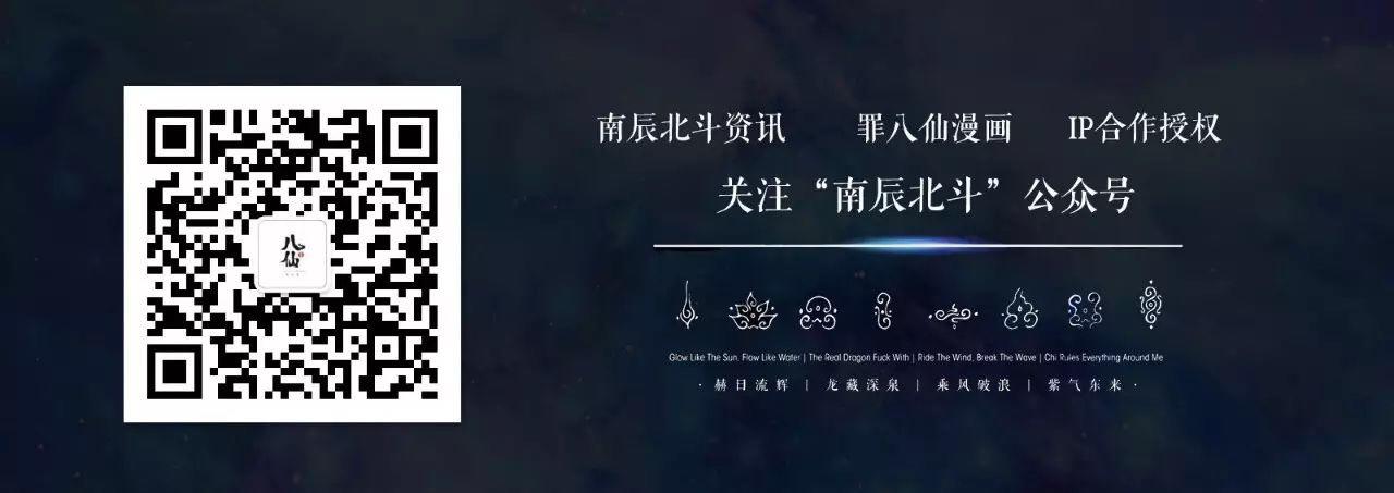 国产漫画黑马《罪八仙》破1.75亿点击-ANICOGA