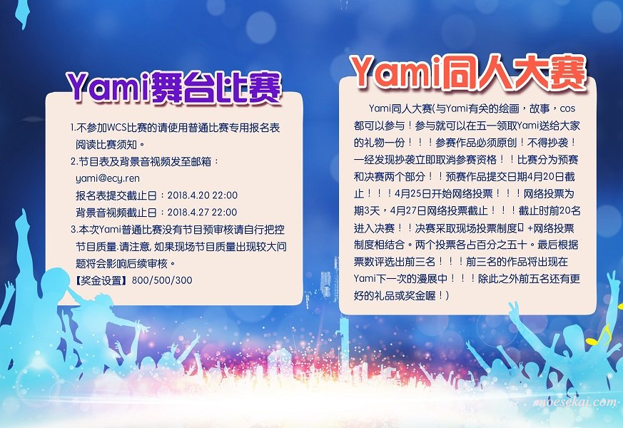 Yami动漫游戏嘉年华3.0-ANICOGA