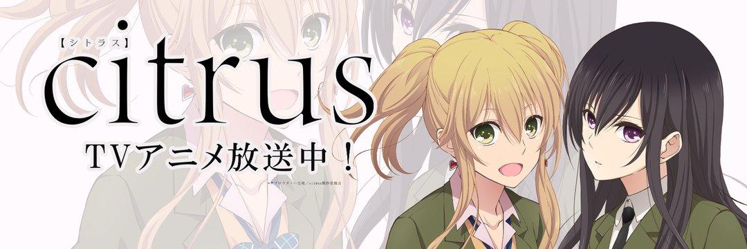 一月新番动画《citrus》BD & DVD第一卷2018年4月3日发售-ANICOGA